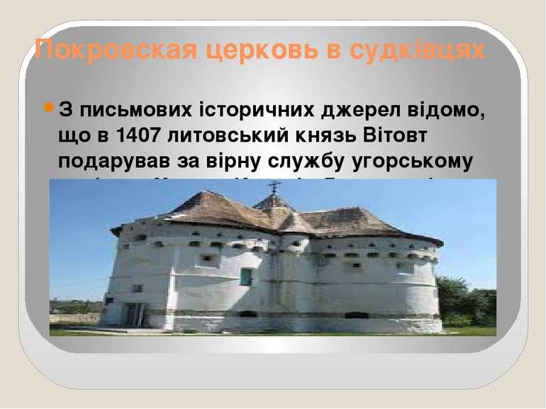 Покровская церковь в судківцях З письмових історичних джерел відомо, що в 140...