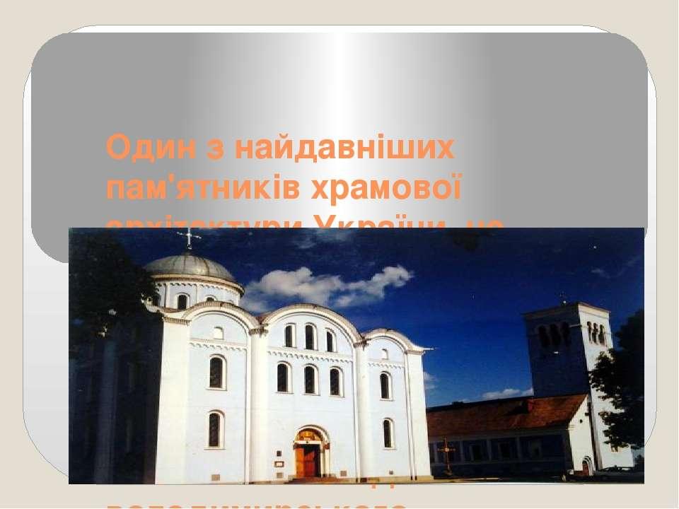 Успенский собор Владимир-Волынского Один з найдавніших пам'ятників храмової а...