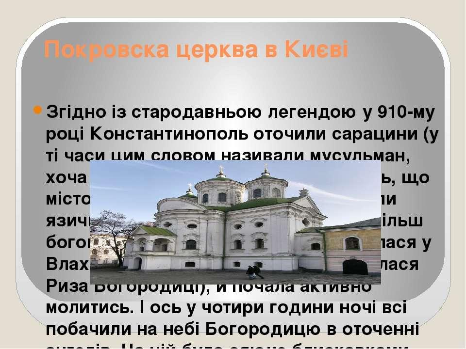 Покровска церква в Києві Згідно із стародавньою легендою у 910-му році Конста...