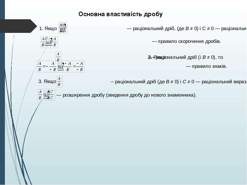 Основна властивість дробу 1. Якщо — раціональний дріб, (де В ≠ 0) і С ≠ 0 — р...