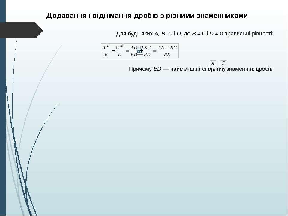 Для будь-яких А, В, С і D, де В ≠ 0 і D ≠ 0 правильні рівності: Причому BD — ...