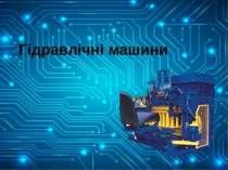 Гідравлічні машини