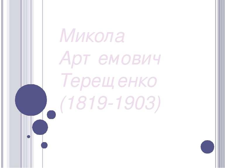 Микола Артемович Терещенко (1819-1903)