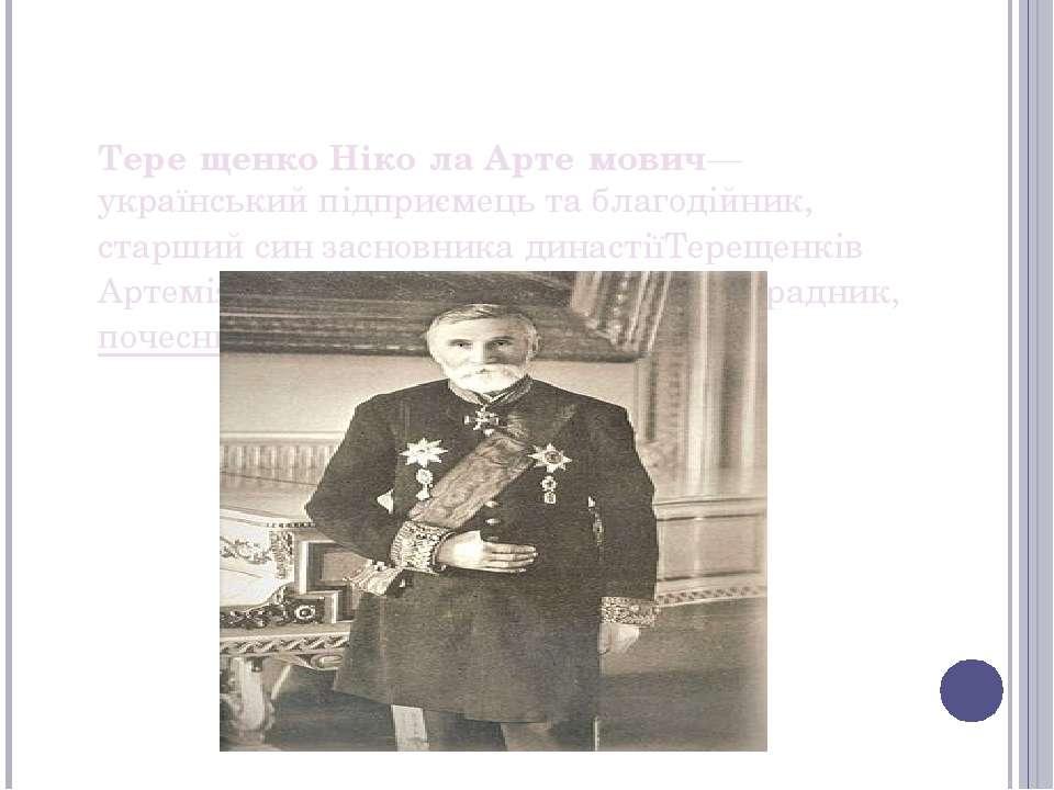 Тере щенко Ніко ла Арте мович— українськийпідприємецьта благодійник, старши...