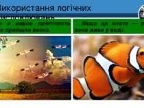 Використання логічних висловлювань Розділ 4 § 25 Якщо з вирію прилітають птах...