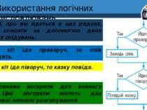 Використання логічних висловлювань Розділ 4 § 25 Події, про які йдеться в цих...
