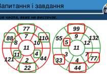Запитання і завдання Упиши числа, яких не вистачає. Розділ 4 § 25 11 8 7 10 4...