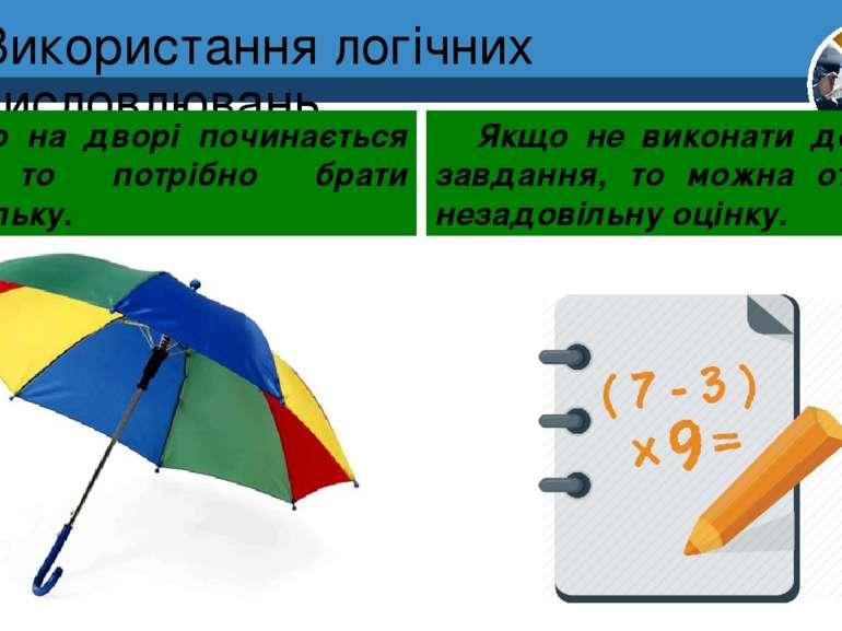 Використання логічних висловлювань Розділ 4 § 25 Якщо на дворі починається до...
