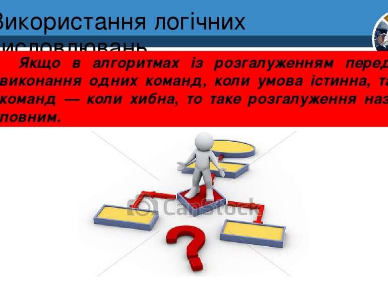 Використання логічних висловлювань Розділ 4 § 25 Якщо в алгоритмах із розгалу...