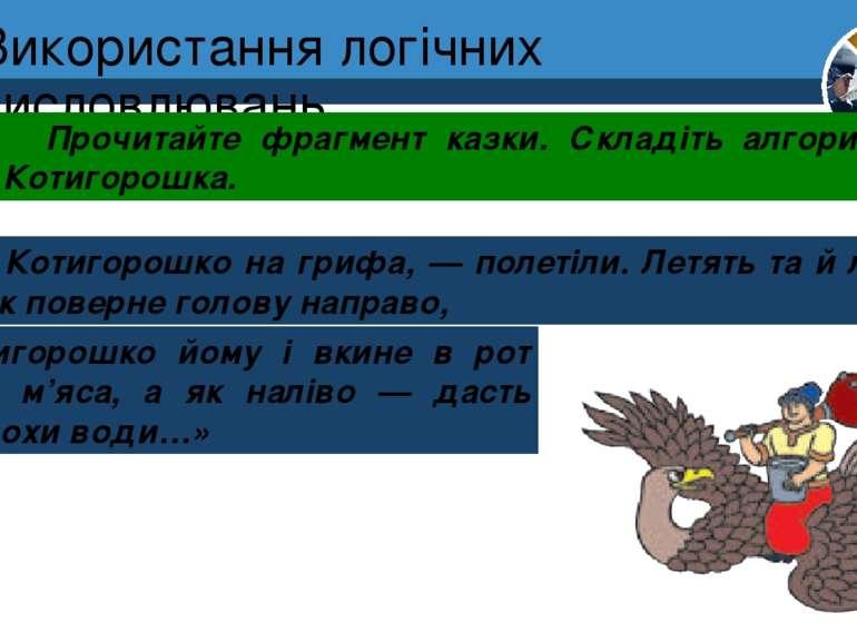 Використання логічних висловлювань «Сів Котигорошко на грифа, — полетіли. Лет...
