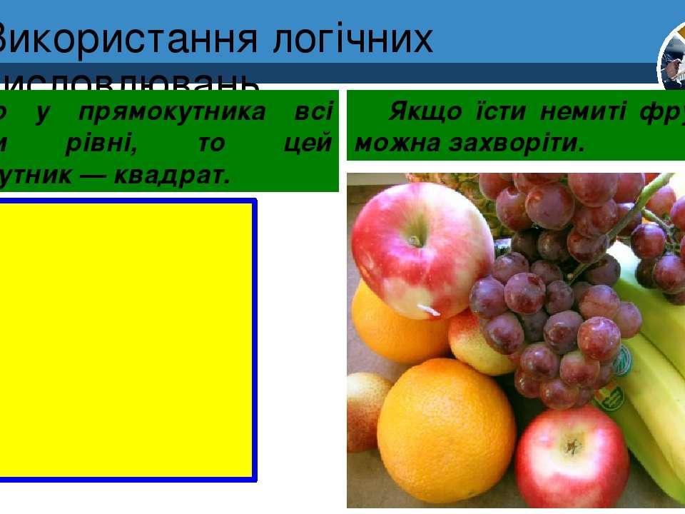 Використання логічних висловлювань Розділ 4 § 25 Якщо у прямокутника всі стор...