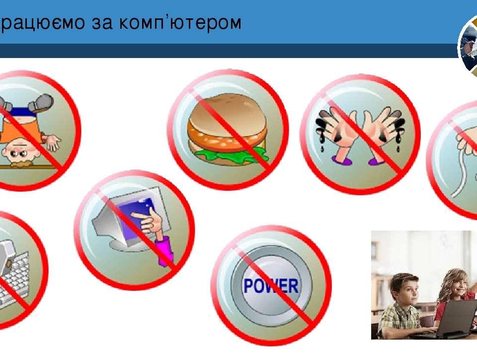 Працюємо за комп'ютером Розділ 4 § 25 4