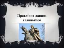 Правління данила галицького