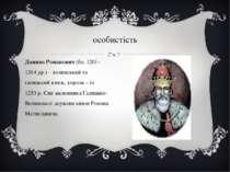 особистість Данило Романович(бл. 1201–1264 рр.) – волинський та галицьк...