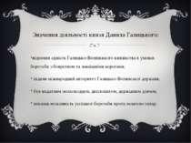 Значення діяльності князя Данила Галицького: відновив єдність Галицько-Волинс...
