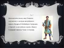 Допомагаючи своєму сину Романові, одруженому зі сестрою австрійського герцога...