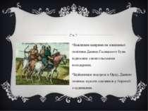 Важливим напрямком зовнішньої політики Данила Галицького були відносини з мон...
