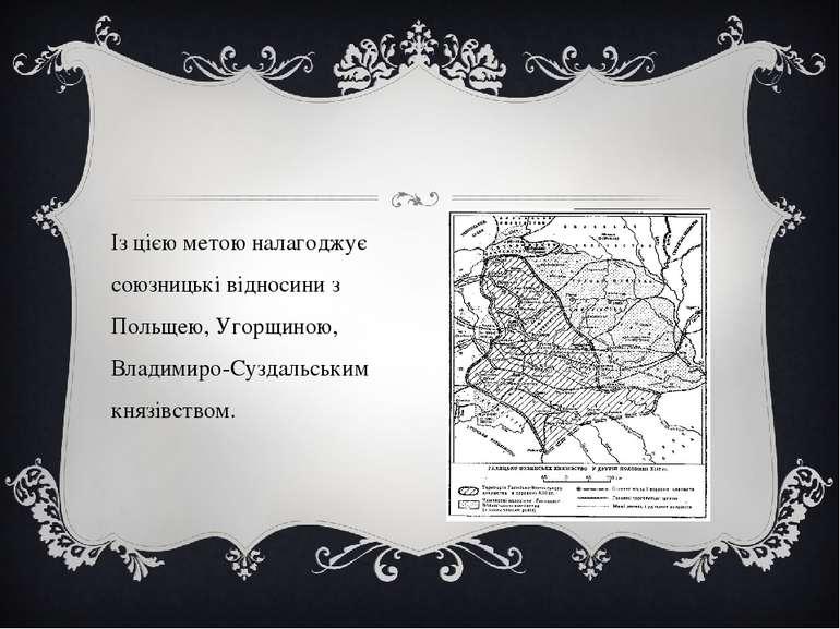 Із цією метою налагоджує союзницькі відносини з Польщею, Угорщиною, Владимиро...