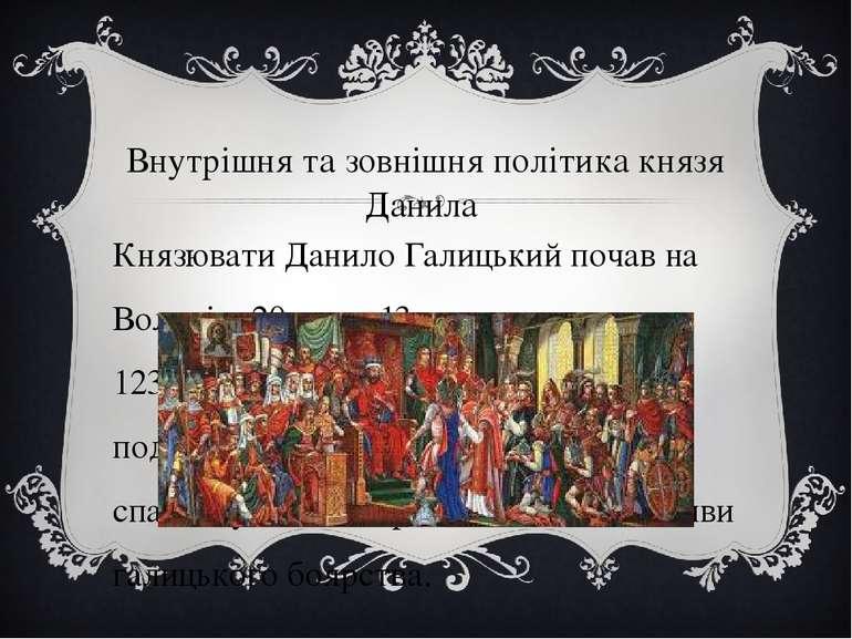 Внутрішня та зовнішня політика князя Данила Князювати Данило Галицький ...