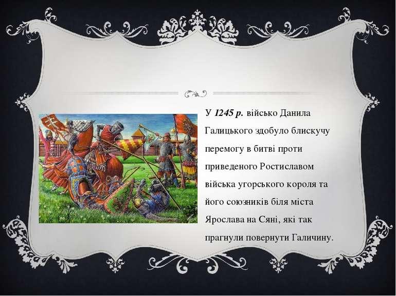 У1245р.військо Данила Галицького здобуло блискучу перемогу ...