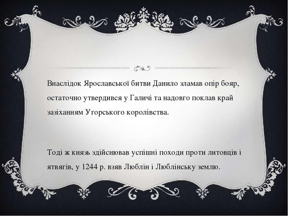 Внаслідок Ярославської битви Данило зламав опір бояр, остаточно утвердився у ...