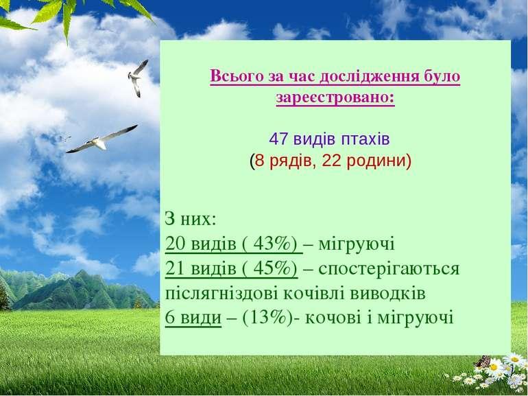 Всього за час дослідження було зареєстровано: 47 видів птахів (8 рядів, 22 ро...