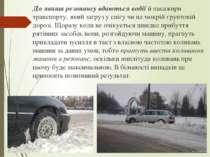 До явища резонансу вдаються водії й пасажири транспорту, який загруз у снігу ...