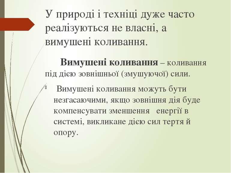 У природі і техніці дуже часто реалізуються не власні, а вимушені коливання. ...