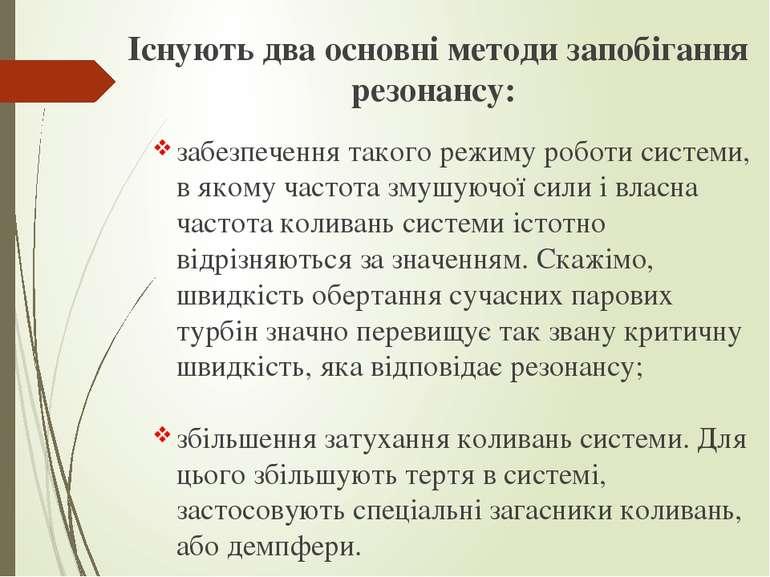 Існують два основні методи запобігання резонансу: забезпечення такого режиму ...