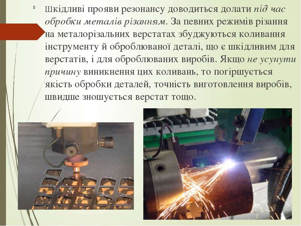Шкідливі прояви резонансу доводиться долати під час обробки металів різанням....