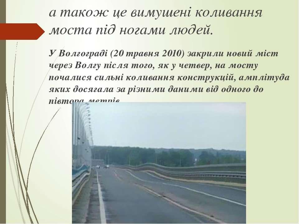 а також це вимушені коливання моста під ногами людей. У Волгограді (20 травня...