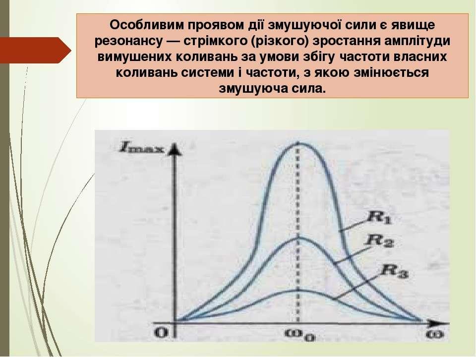 Особливим проявом дії змушуючої сили є явище резонансу — стрімкого (різкого) ...