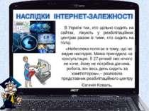В Україні тих, хто щільно сидить на сайтах, лікують у реабілітаційних центрах...