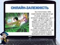 За статистикою, 54% користувачів у віці від 13 до 23 років проводять в Інтерн...