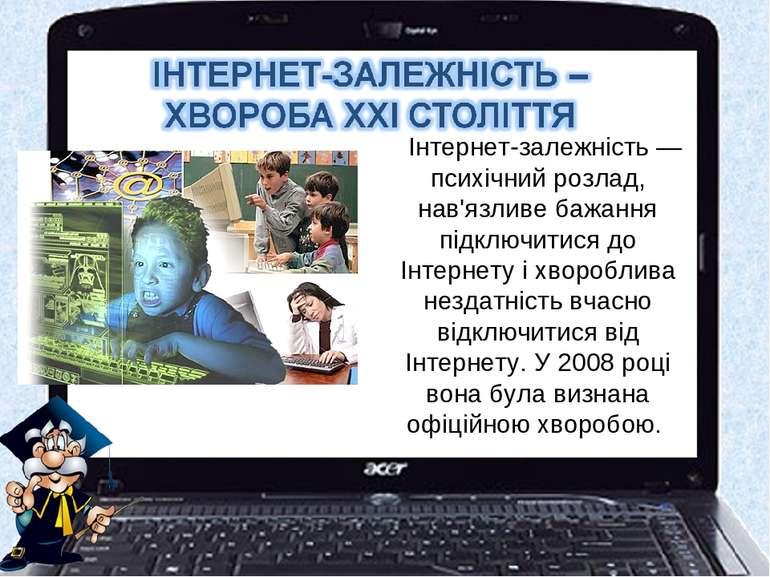 Інтернет-залежність — психічний розлад, нав'язливе бажання підключитися до Ін...