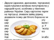 Коржі — найдавніший вид хліба, що виготовлявся з прісного тіста. Як правило, ...