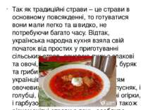 Бануш — страва типу мамалиги. Свіжозібрані вершки кип'ятили, солили, обварюва...