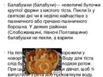 Галушки — типова для української кухні страва. Прісне тісто, замішане на воді...