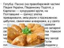 Затірка — одна з найдавніших страв, поширених серед слов'янських народів. Кру...