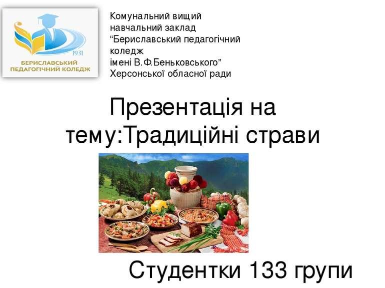 Так як традиційні страви – це страви в основному повсякденні, то готуватися в...