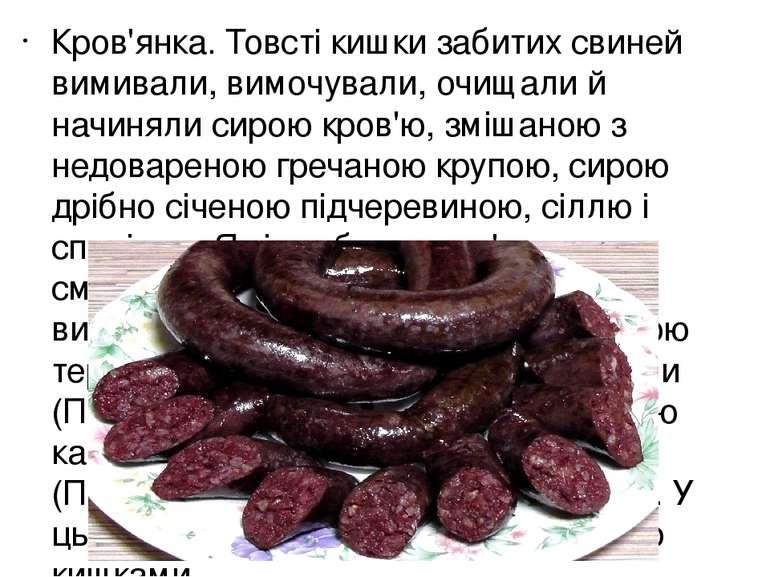Пундики — борошняна страва, що вважалася ласощами. Готувалася вона ду же прос...