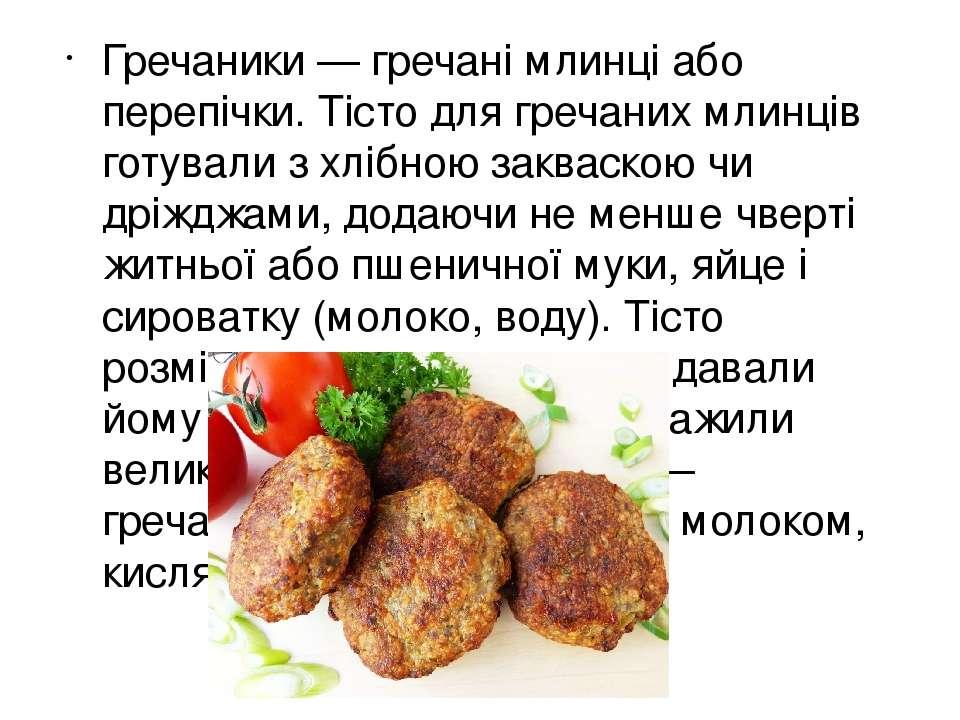 Кльоцки (клюски) — страва, що готувалася аналогічно галушкам, але з доповнюва...