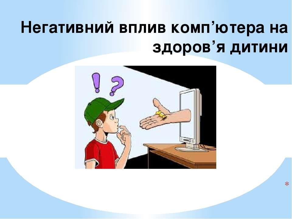 Підготувала: студентка 1-Ж курсу Іщук Анастасія Негативний вплив комп'ютера н...