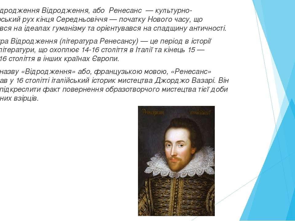 Епоха Відродження Відродження, або Ренесанс— культурно-філософський рух кі...