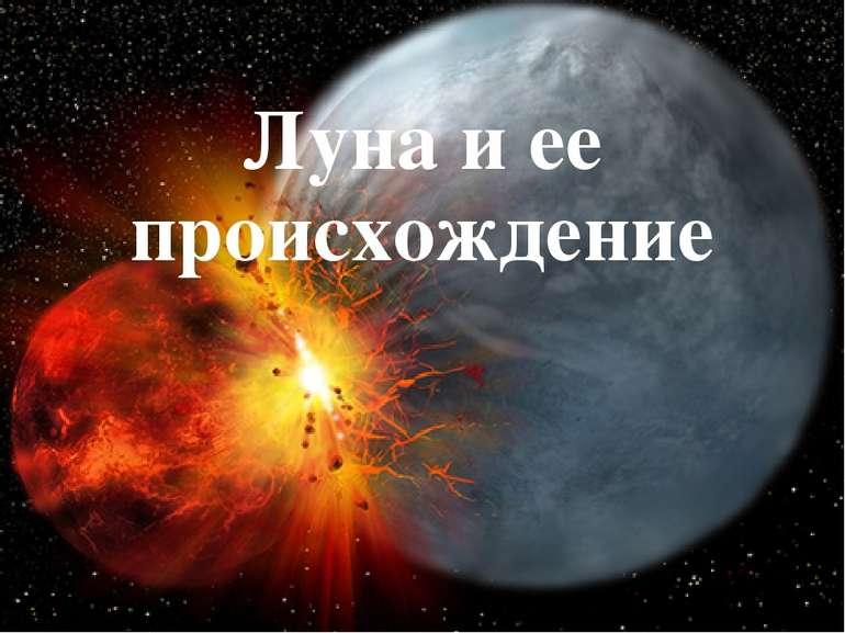 Луна и ее происхождение