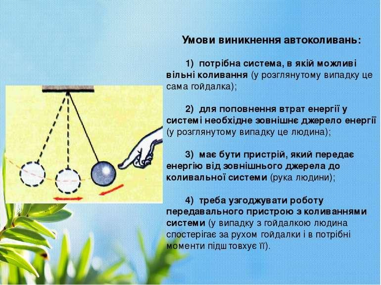 Умови виникнення автоколивань: 1) потрібна система, в якій можливі вільні кол...