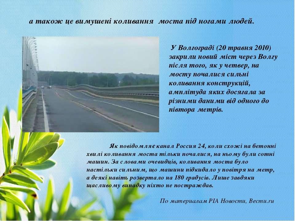 Вимушені коливання може здійснювати не лише машина в цілому, а й, що небезпеч...