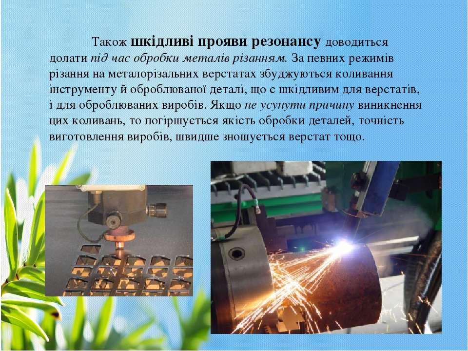 Для послаблення шкідливої дії резонансу в техніці використовують гасителі кол...