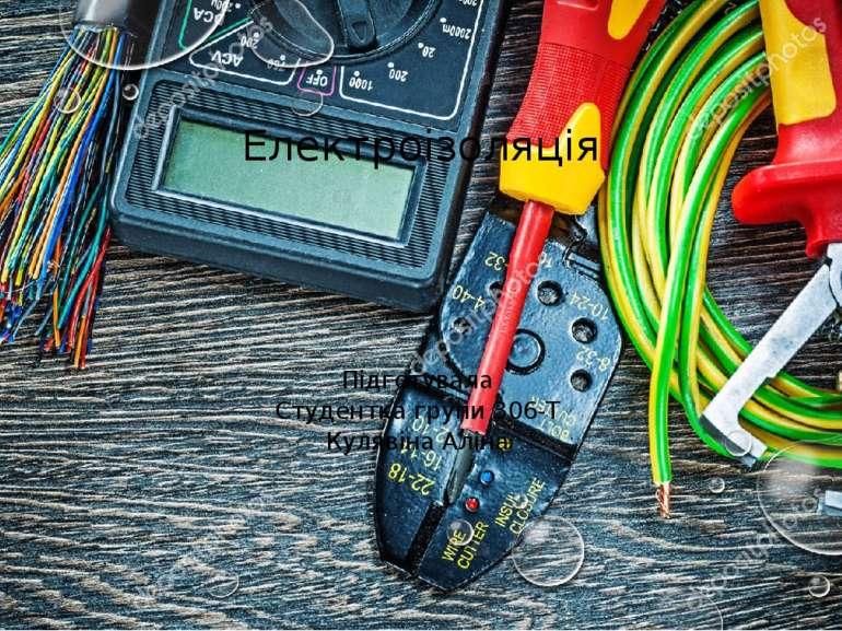 Електроізоляція Підготувала Студентка групи 306-Т Кулявіна Аліна