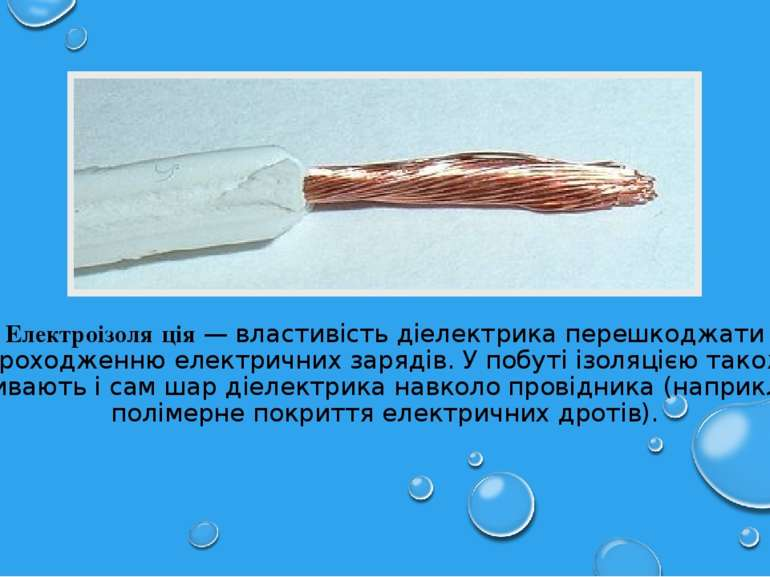 Електроізоля ція— властивістьдіелектрикаперешкоджати проходженнюелектричн...